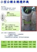 ※產品型錄:小型公轉自轉攪拌機