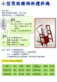 ※產品型錄:小型桶旋轉傾斜攪拌機