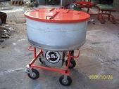 1.攪拌機:4HP攪拌機