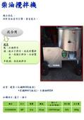 ※產品型錄:柴油攪拌機