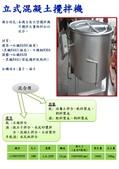 ※產品型錄:立式混凝土攪拌機