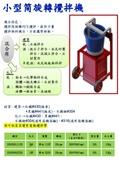 ※產品型錄:小型筒旋轉攪拌機