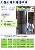 ※產品型錄:大型公轉自轉攪拌機
