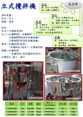 ※產品型錄:立式攪拌機