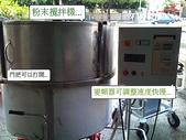 1.攪拌機:公轉自轉混合攪拌機