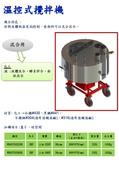 ※產品型錄:溫控式攪拌機