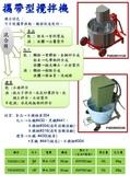※產品型錄:攜帶型攪拌機