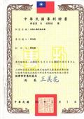 ※專利鎖:專利證書