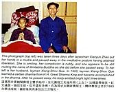 《多杰羌佛第三世》 :這張照片是趙賢雲居士雙手結印,坐化圓寂三天後所照(上左)。法體面帶微笑,紅光滿面,猶如生前,似乎還在念佛