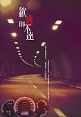 作品集:交通安全海報-欲速則不達篇-01.jpg