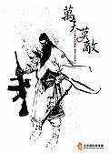 作品集:2.全民國防海報-關羽徵戰篇(水墨).jpg