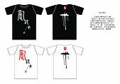 作品集:T恤設計.jpg