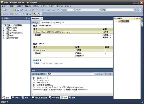 SONY PS模擬器PCSX-Reloaded SVN 63426 VC 2010阿呆亂編版@ 阿呆的武士