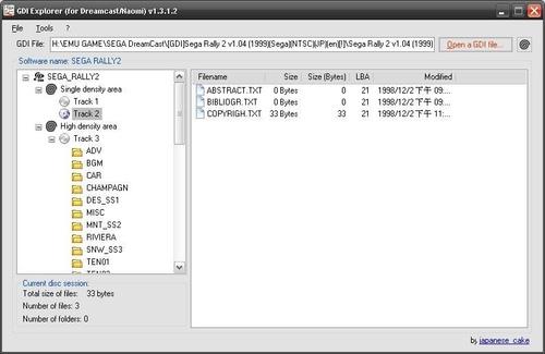 SEGA DreamCastNAOMI GDI檔案工具GDI Explorer v1 3 1 2 @ 阿呆