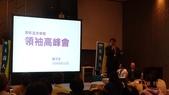 103.08.15清新溫泉領袖高峰會:DSC07438.jpg