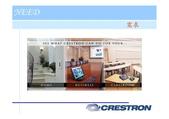 E控生活:31 - crestron簡報-page-005.jpg