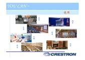 E控生活:31 - crestron簡報-page-006.jpg