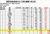 產品完工圖【臥室】:估價單.PNG