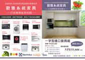 伊萊克斯加價購:伊萊克斯svago一字型廚房專案_精簡版-02.jpg