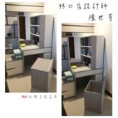 產品完工圖【臥室】:梳妝鏡組圖1.png