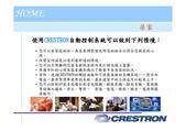 E控生活:31 - crestron簡報-page-008.jpg