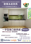 伊萊克斯加價購:伊萊克斯svago一字型廚房專案_精簡版-01.jpg