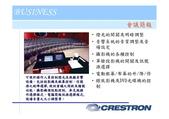 E控生活:31 - crestron簡報-page-009.jpg