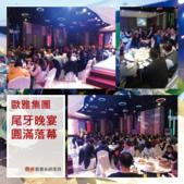 2018年度尾牙晚宴:20190131-01.png