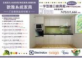 伊萊克斯加價購:一字型廚房專案ver2_完稿.jpg