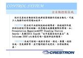 E控生活:31 - crestron簡報-page-004.jpg
