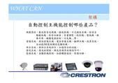 E控生活:31 - crestron簡報-page-010.jpg