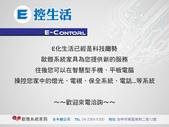 E控生活:E控主圖-01.jpg