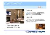 E控生活:31 - crestron簡報-page-003.jpg