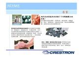 E控生活:31 - crestron簡報-page-007.jpg
