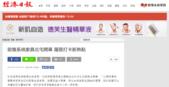 台中英雄主題館:經濟日報截.PNG