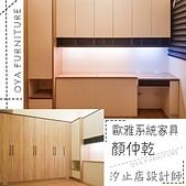 系統家具分享:0.jpg