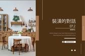 系統家具分享:裝潢的對話EP2_210530_0.jpg