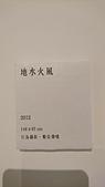 池上穀倉藝術館:2018-09-11 11.13.36.jpg