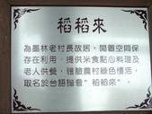 青寮無米樂:DSCF6272.JPG