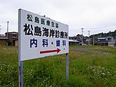 日本仙台五日 Day 2:0139.jpg