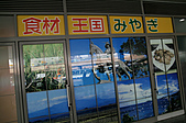 日本仙台五日 Day 5:0920.jpg