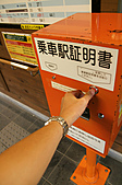 日本仙台五日 Day 4:0702.jpg