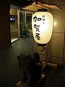 Daniel 2011:@ 日勝生加賀屋