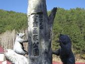 武陵農場:1450225214.jpg