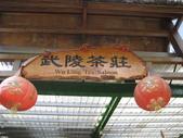 武陵農場:1450225283.jpg