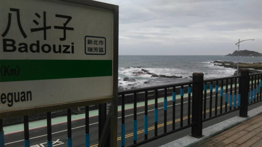 潮境公園:796.jpg