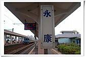 台南 永康火車站與永康公園:20100820DSC04605-27Shih,Po-Chou.jpg