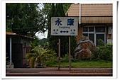台南 永康火車站與永康公園:20100820DSC04721-37Shih,Po-Chou.jpg