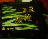 博物綜覽相簿:台北市松山高中第7屆紀念書包
