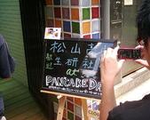 松山高中生研社創社20週年社慶聚餐照片:本次以位於師大後巷的PANCAKE DAY作為社慶聚餐的處所
